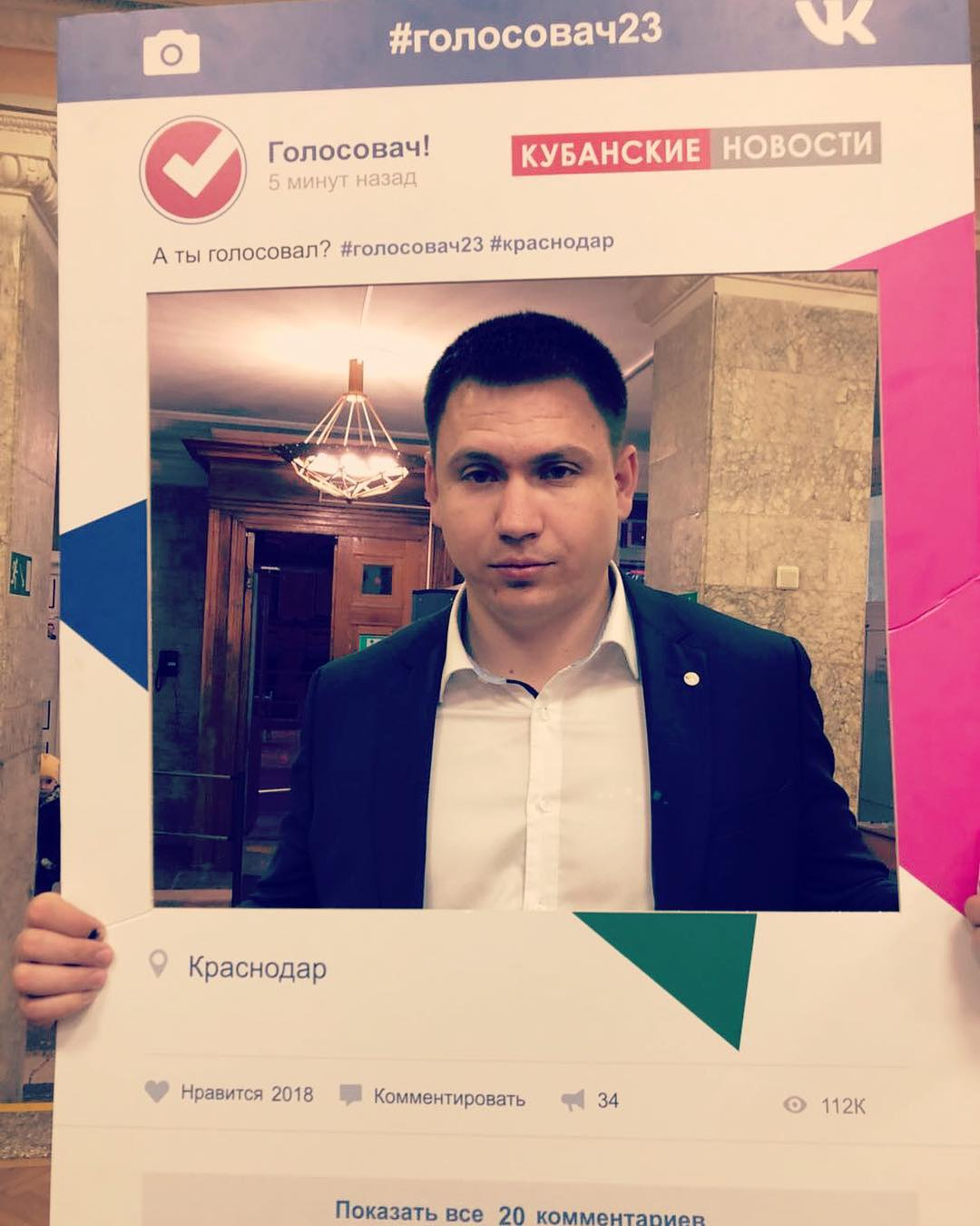 ВКраснодаре подытожили конкурса «Голосовач»