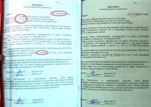 Сфальсифицированные протоколы. Следователи запутались в датах и осматривали изъятый сервер на день раньше чем его изъяли